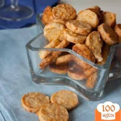 Фото рецепта: «Коктейльное сырное печенье»