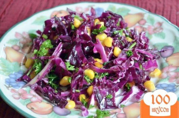 Салат из красной капусты с кукурузой
