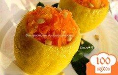 Фото рецепта: «Лимоны с морковным салатом»