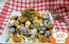 Фото рецепта: «Салат с фасолью, кукурузой и сухариками.»