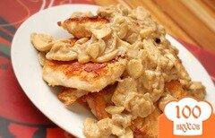 Фото рецепта: «Куриная грудка в грибном соусе»