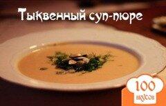 Фото рецепта: «Тыквенный суп-пюре»