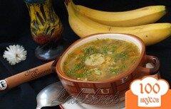 Фото рецепта: «Кубинский суп с бананами»