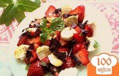 Фото рецепта: «Салат с клубникой и адыгейским сыром»