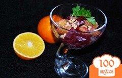 """Фото рецепта: «Салат """"Свекла в апельсинах""""»"""