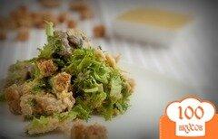 """Фото рецепта: «Салат """"Цезарь"""" с грибами»"""