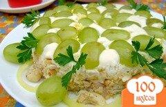 Фото рецепта: «Салат-перевёртыш с куриным филе, виноградом и сладким перцем:)»