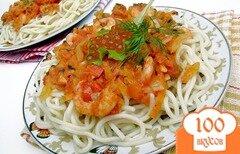 Фото рецепта: «Спагетти под креветочно-томатным соусом»
