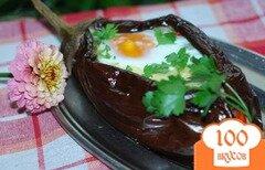 """Фото рецепта: «""""Аджапсандал"""" в баклажане с яйцом.»"""