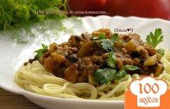 Фото рецепта: «Спагетти с чечевично-грибным соусом с кабачками»