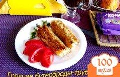 Фото рецепта: «Бутерброды-трубочки»