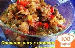 Фото рецепта: «Овощное рагу с оливками»