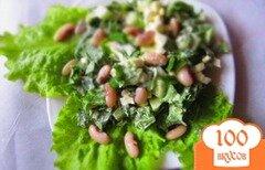 Фото рецепта: «Салат с фасолью»