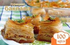 Фото рецепта: «Баклава (пахлава) турецкая»