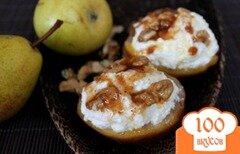 Фото рецепта: «Карамелизированная груша фаршированная сладким творогом»