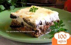 Фото рецепта: «Греческая мусака под соусом морне»