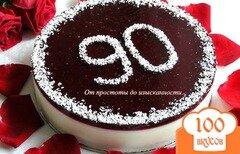 """Фото рецепта: «Торт """"90 лет""""»"""