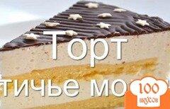 Фото рецепта: «Торт птичье молоко с шыколадной глазурью»