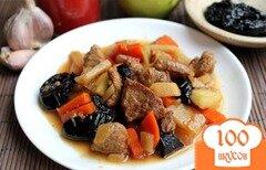 Фото рецепта: «Говядина с корнеплодами черносливом и яблоком»