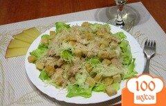 """Фото рецепта: «Итальянский салат """"Цезарь""""»"""