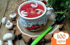 Фото рецепта: «Красный борщ с фасолью и грибами»