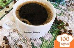Фото рецепта: «Кофе по - арабски»
