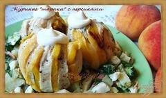 «Куриные шарики с персиками» - приготовления блюда - шаг 4
